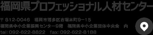 �岡県プロフェッショナル人�センタ