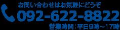 ������:092-622-8822